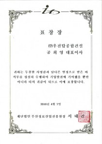 부산정보산업진흥원 표창장